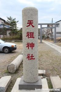 天祖神社(江戸川区西小松川)2