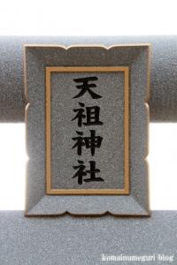 天祖神社(江戸川区西小松川)7
