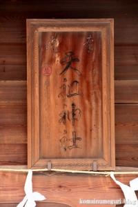 天祖神社(江戸川区西小松川)11