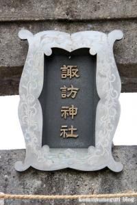 諏訪神社(江戸川区西小松川町)2