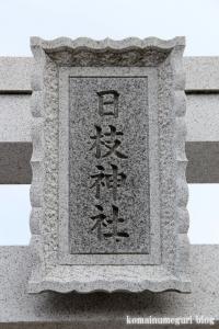 日枝神社(江戸川区谷河内)4
