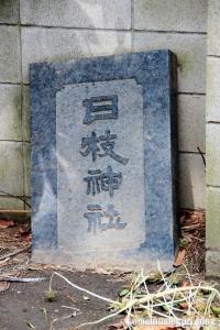 新堀日枝神社(江戸川区新堀)9