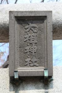 天祖神社(江戸川区一之江2
