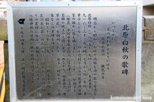 八幡神社(江戸川区北小岩)26