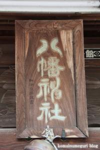 八幡神社(江戸川区北小岩)6