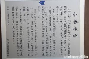 小岩神社(江戸川区東小岩)7