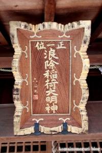 波除稲荷神社(中央区佃)11