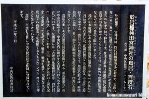 於岩稲荷田宮神社(中央区新川)10