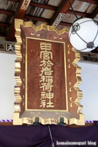 於岩稲荷田宮神社(中央区新川)8