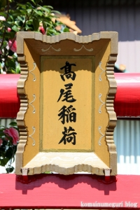 高尾稲荷神社(中央区日本橋箱崎町)3