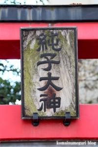純子稲荷(中央区日本橋茅場町)4