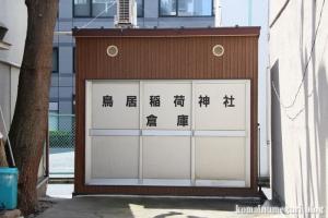 鳥居稲荷(中央区日本橋兜町)7