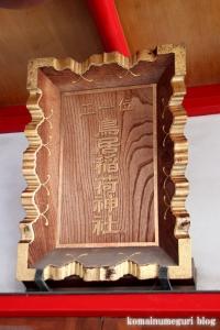 鳥居稲荷(中央区日本橋兜町)4