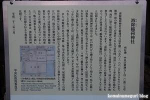 波除神社(中央区築地)4