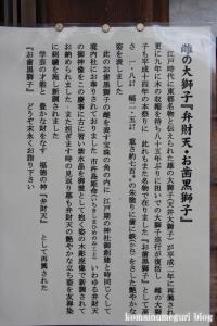 波除神社(中央区築地)10