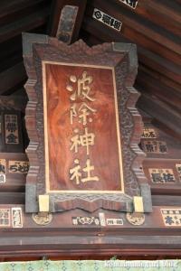 波除神社(中央区築地)13