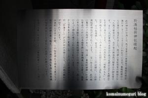 於満稲荷神社(中央区日本橋)2