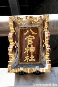 八官神社(中央区銀座)3
