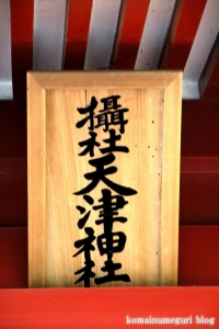 氷川神社(さいたま市大宮区高鼻町)26