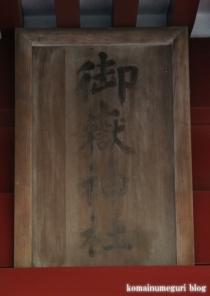 氷川神社(さいたま市大宮区高鼻町)63