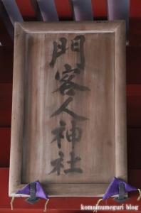 氷川神社(さいたま市大宮区高鼻町)66