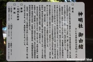 神明社(さいたま市北区土呂町)15