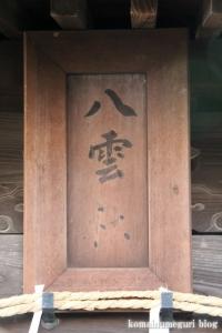 神明社(さいたま市北区土呂町)11