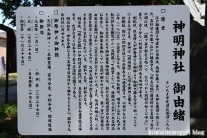 神明神社(さいたま市見沼区蓮沼)1