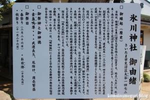 氷川神社(さいたま市見沼区大谷)3