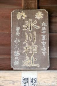 染谷氷川神社(さいたま市見沼区染谷)4