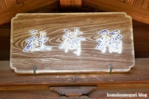 稲荷神社(さいたま市見沼区南中野)8