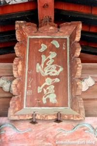 八幡宮(さいたま市見沼区南中丸)4