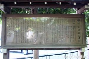 一之宮神社(横浜市神奈川区入江)23