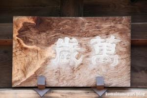 一之宮神社(横浜市神奈川区入江)37