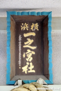 一之宮神社(横浜市神奈川区入江)35