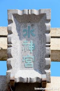 水神宮(横浜市鶴見区生麦)3