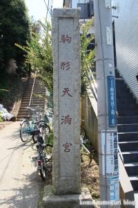駒形天満宮(横浜市神奈川区西寺尾)2