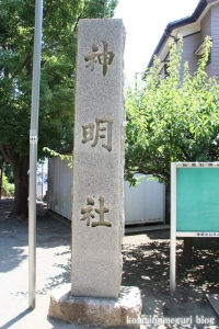 神明社(横浜市鶴見区馬場)2