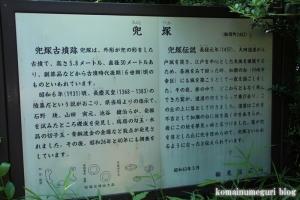 浅間神社(横浜市鶴見区駒岡)2