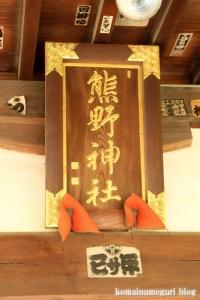 熊野神社(横浜市鶴見区北寺尾)6