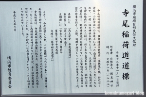 熊野神社(横浜市鶴見区寺谷)24