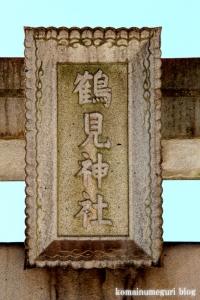 熊野神社(横浜市鶴見区寺谷)4