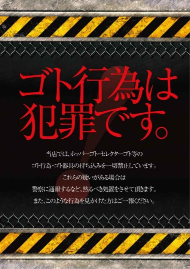 t00040_goto_s-380x537.jpg
