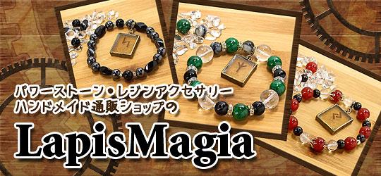 パワーストーンレジンアクセサリーハンドメイド通販ショップのLapisMagia