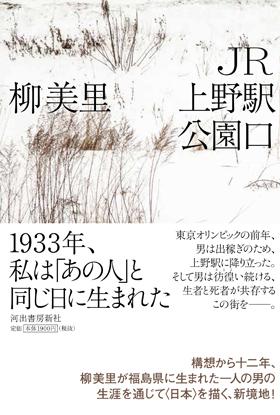jr_uenoeki.jpg