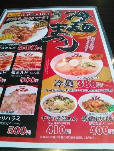 麺 祭り 冷