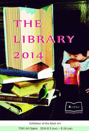library2014-dm2.jpg