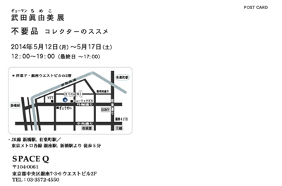 takeda-dm2.jpg