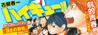 main_haikyu-thumb-340xauto-91.jpg