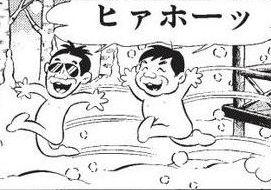 【笑っていいとも!終了記念】雪の中、赤塚不二夫と遊ぶタモリ